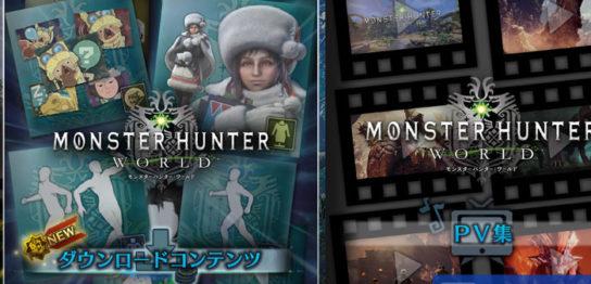 MHW_DLCコンテンツ_01