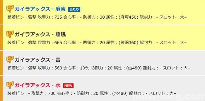 マム新鑑定武器レア8_09