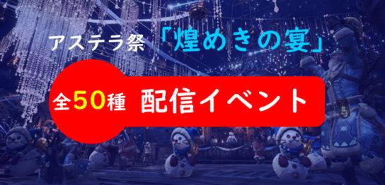 アステラ祭「煌めきの宴」イベントクエスト_01