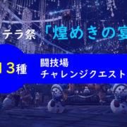 アステラ祭「煌めきの宴」闘技場チャレンジクエスト_01