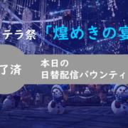 アステラ祭「煌めきの宴」日替わり配信_02