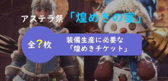 アステラ祭「煌めきの宴」煌めきチケット_01