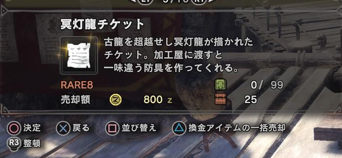 野良マルチ歴戦王ゼノ_02