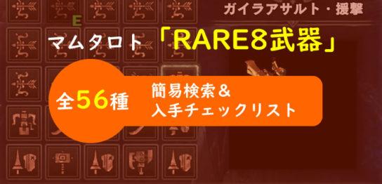 マムタロト鑑定武器レア8_01