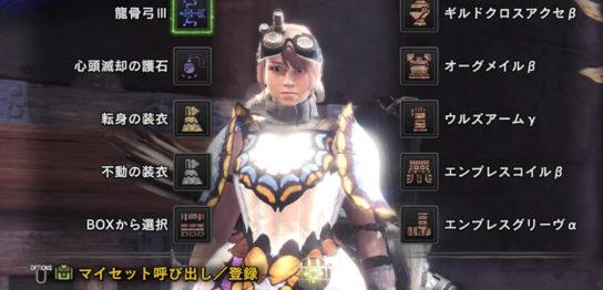 歴戦王ゼノ用弓装備_01