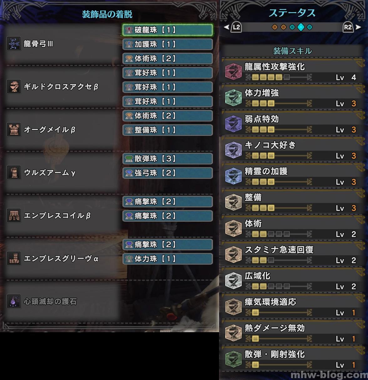 歴戦王ゼノ用弓装備_02