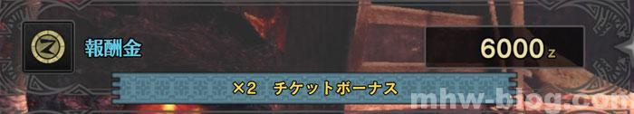 「激運チケット」の使い道_02
