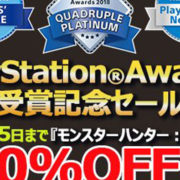 PlayStationAwars2018受賞