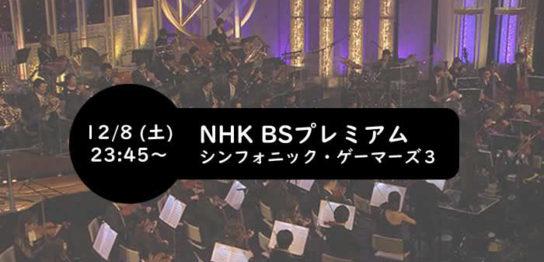 シンフォニック・ゲーマーズ3_01