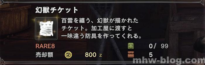 歴戦王キリン「幻獣チケット」