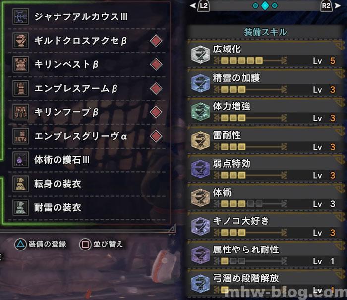 歴戦王「キリン」マルチ用弓装備