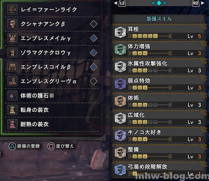 歴戦王「テオ」マルチ用弓装備