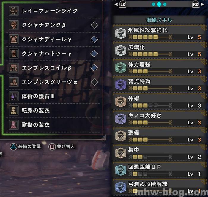 歴戦王「ナナ」マルチ用弓装備