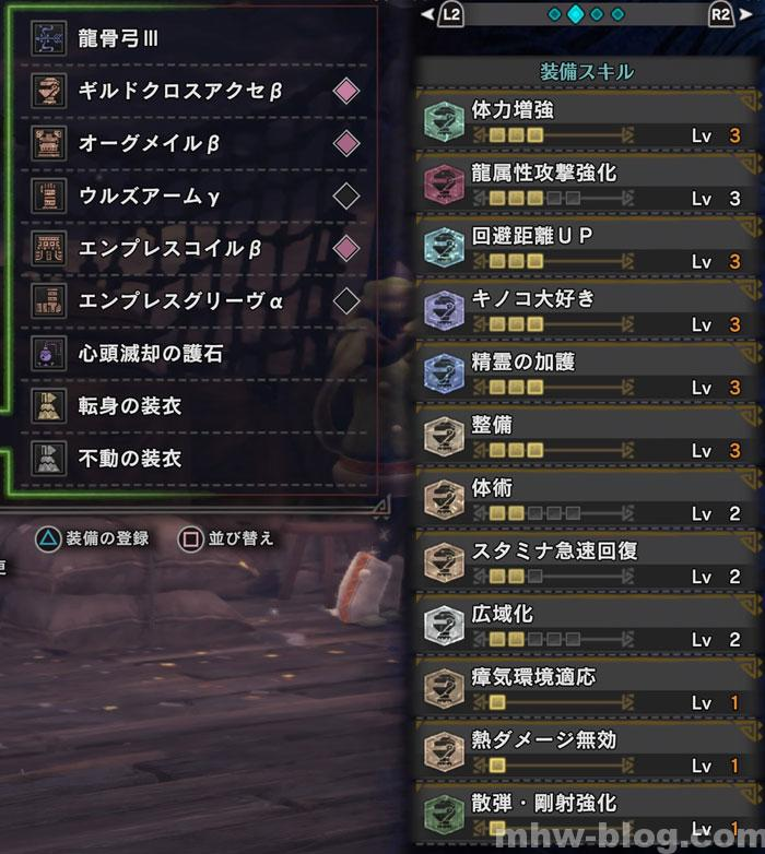 歴戦王「ゼノ」マルチ用弓装備