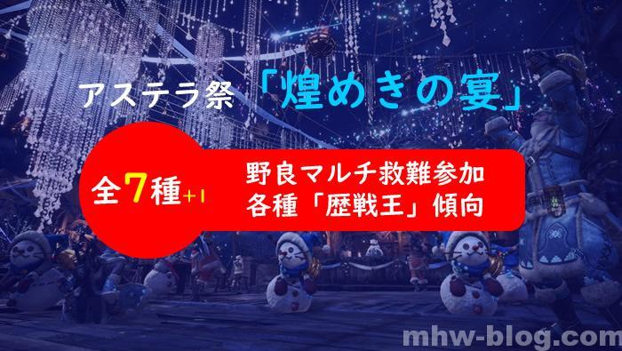 野良マルチ救難「歴戦王個体」傾向