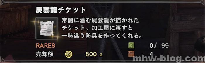 歴戦王ヴァルハザク「屍套龍チケット」