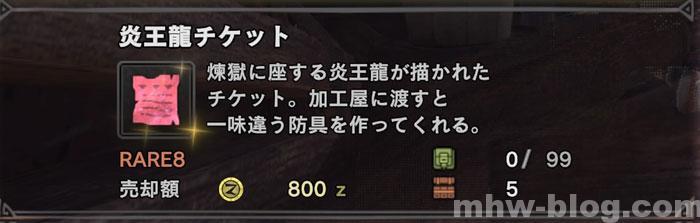 歴戦王テオ・テスカトル「炎王龍チケット」