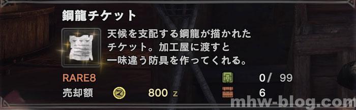 歴戦王クシャルダオラ「鋼龍チケット」