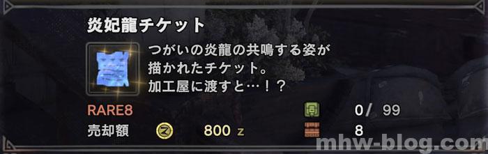 歴戦王ナナ・テスカトリ「炎妃龍チケット」