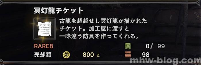 歴戦王ゼノ・ジーヴァ「冥灯龍チケット」