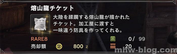 歴戦王ゾラ・マグダラオス「熔山龍チケット」