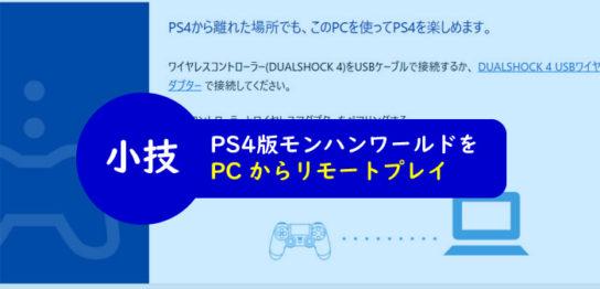 PS4リモートプレイ
