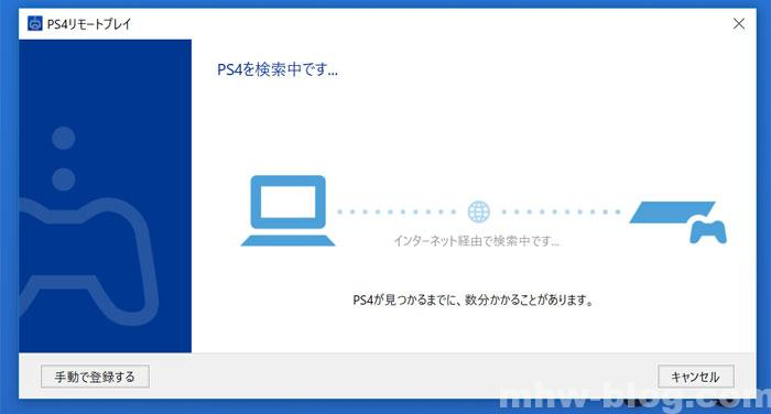 PS4リモート接続_01