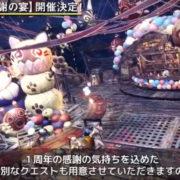 アステラ祭【感謝の宴】_01
