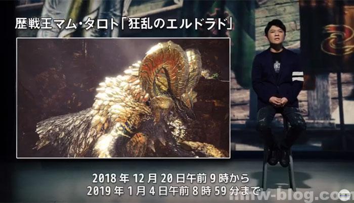 歴戦王マムタロト_04