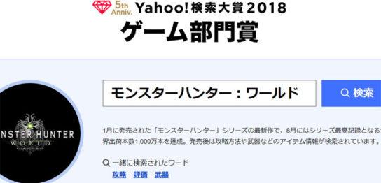 Yahoo! 検索対象2018 (ゲーム部門賞)