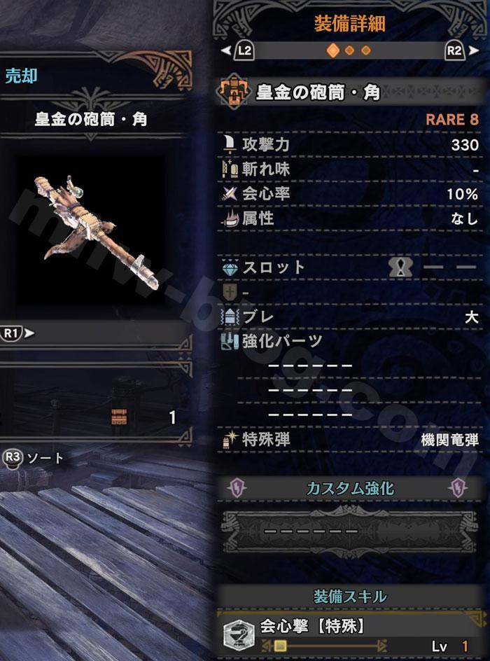 皇金の砲筒・角_01