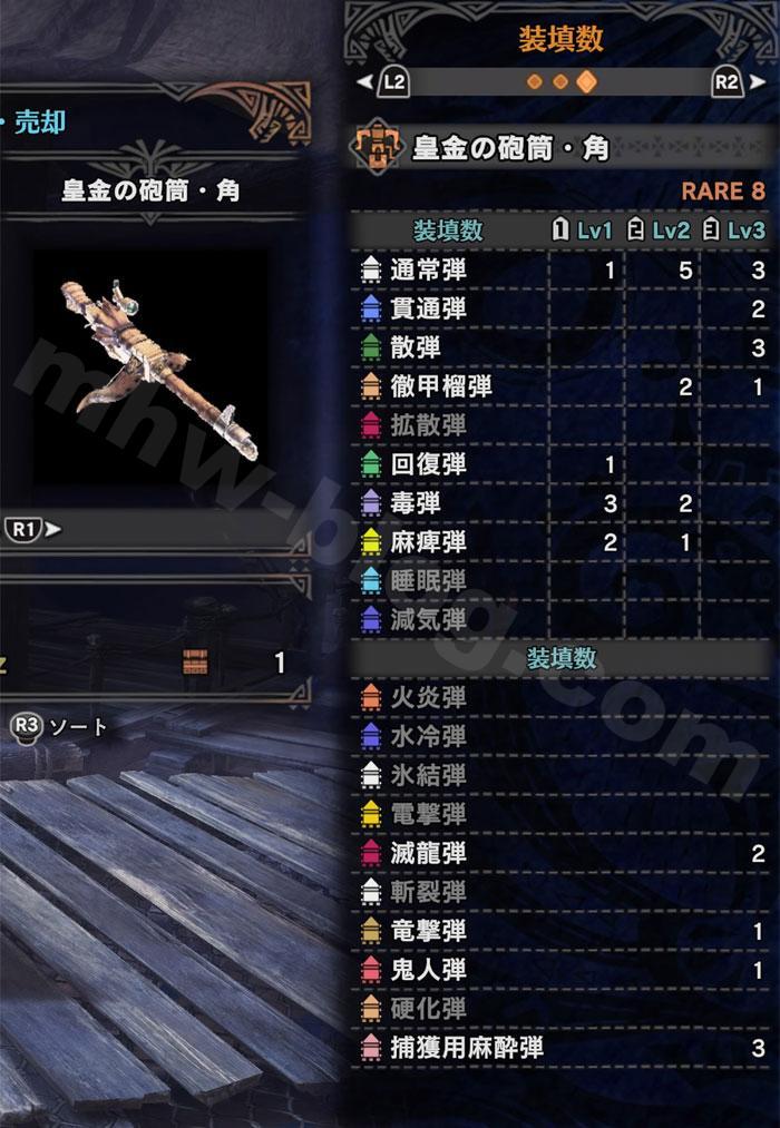 皇金の砲筒・角_02