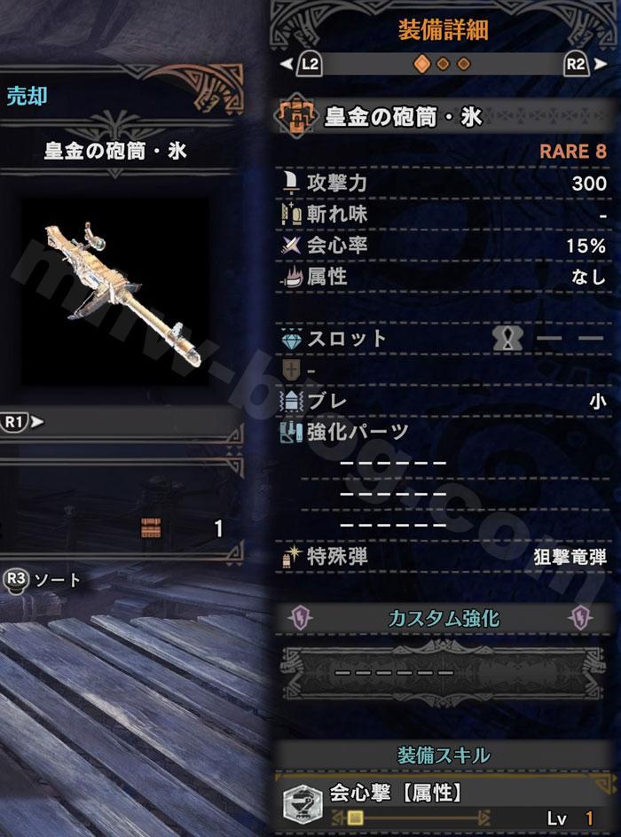 皇金の砲筒・氷_01