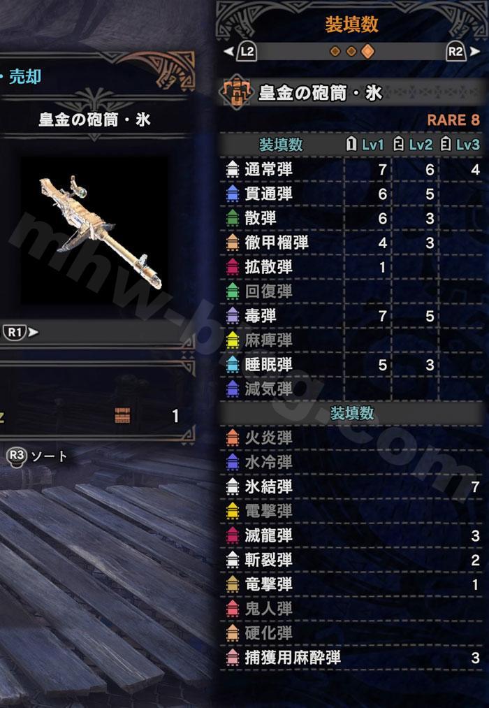 皇金の砲筒・氷_02