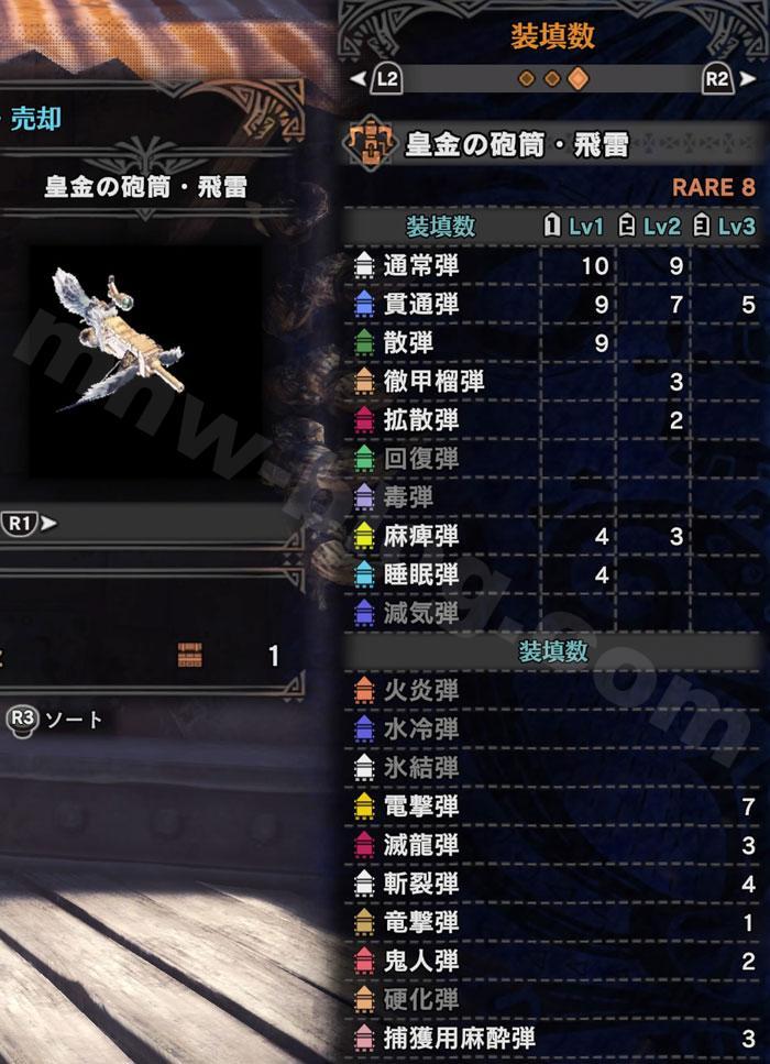 皇金の砲筒・飛雷_02