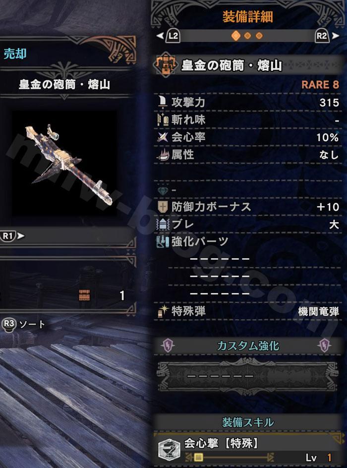 皇金の砲筒・熔山_01