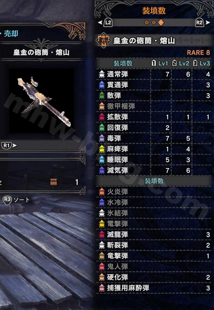 皇金の砲筒・熔山_02