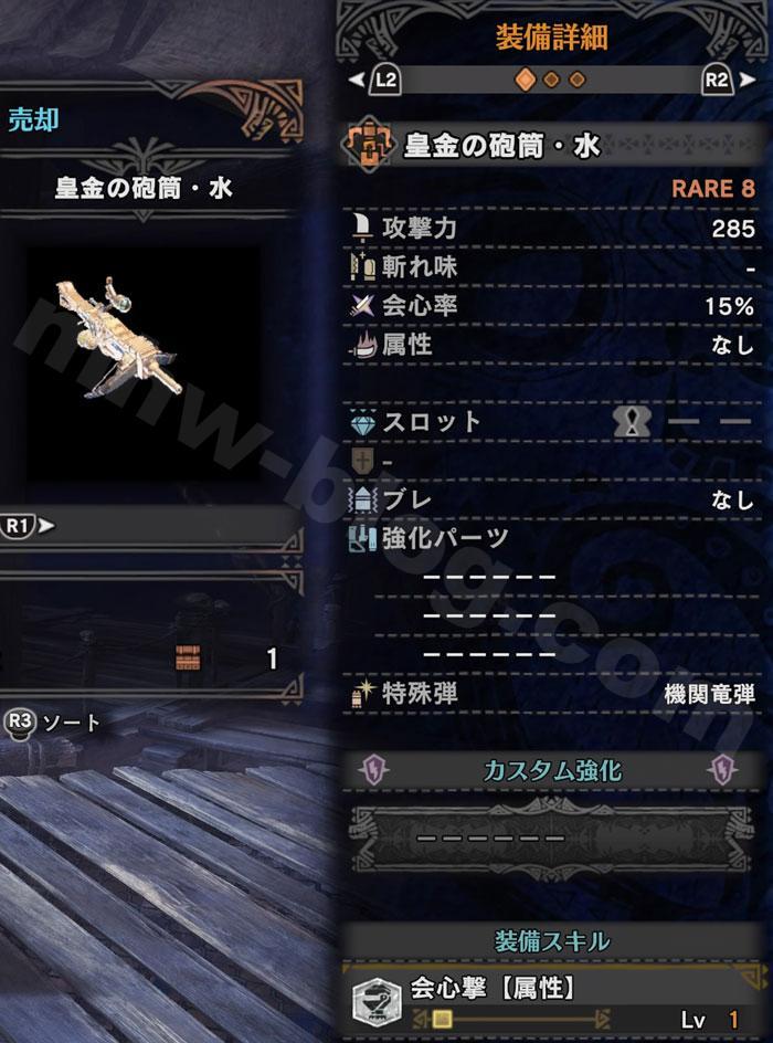 皇金の砲筒・水_01