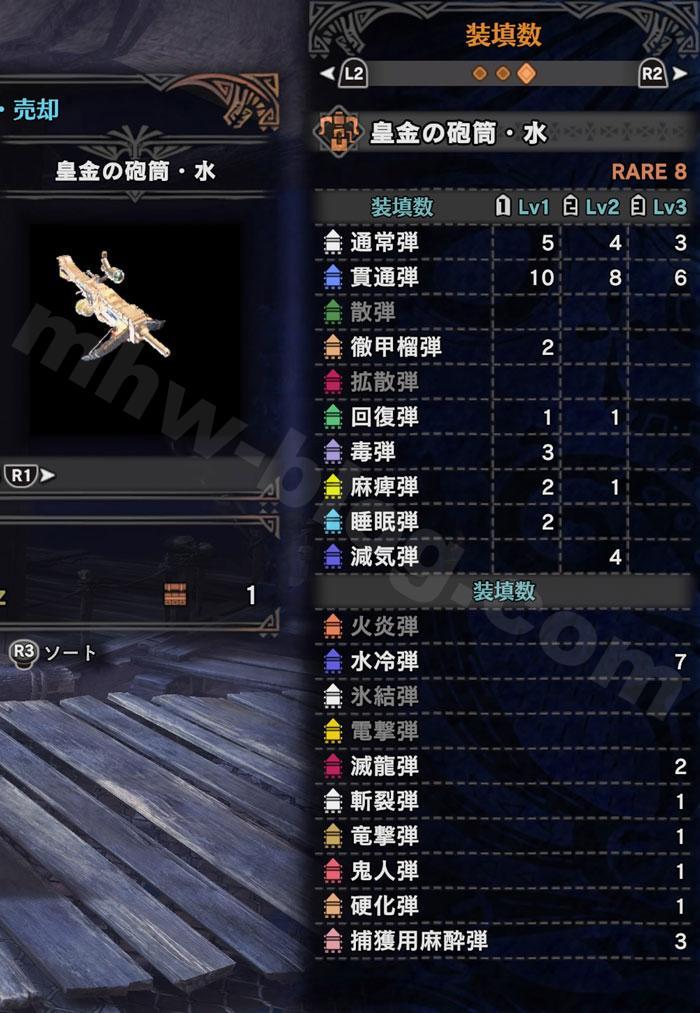 皇金の砲筒・水_02
