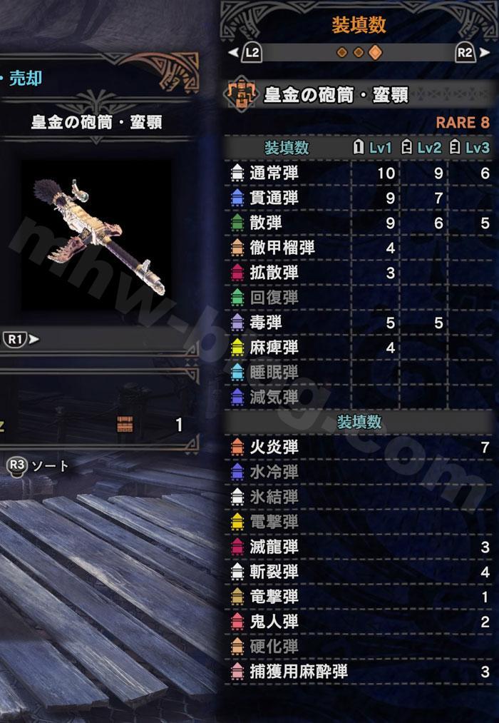 皇金の砲筒・蛮顎_02