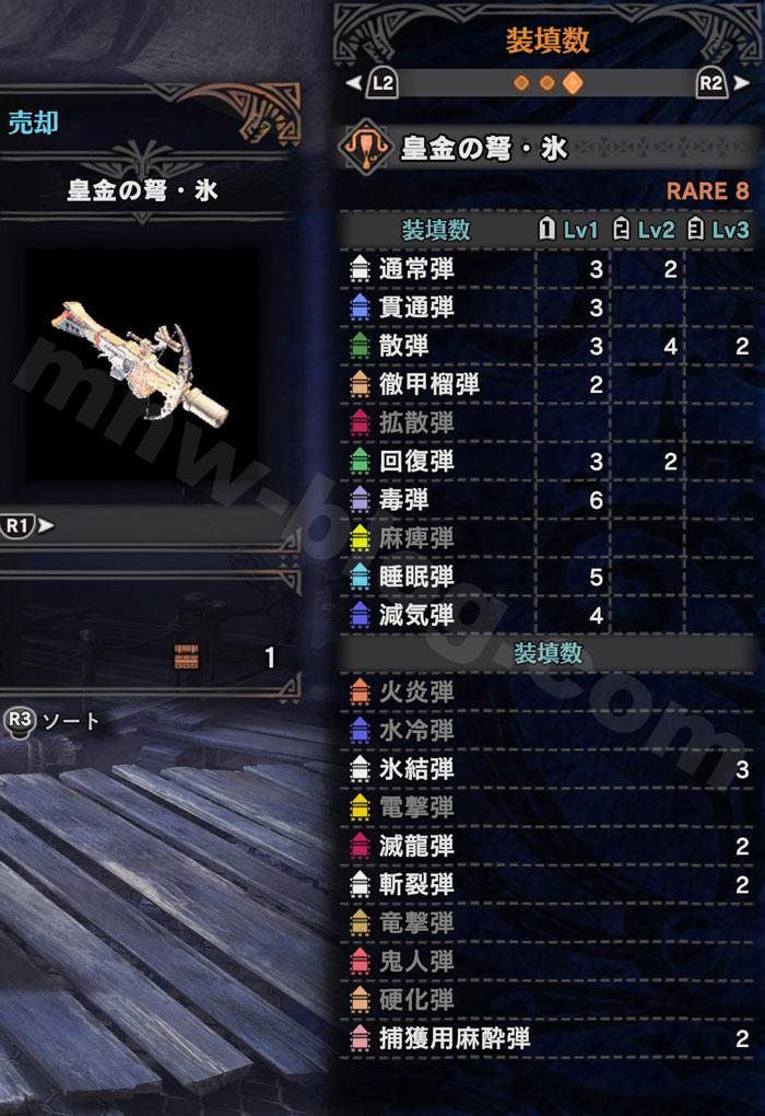 皇金の弩・氷_02