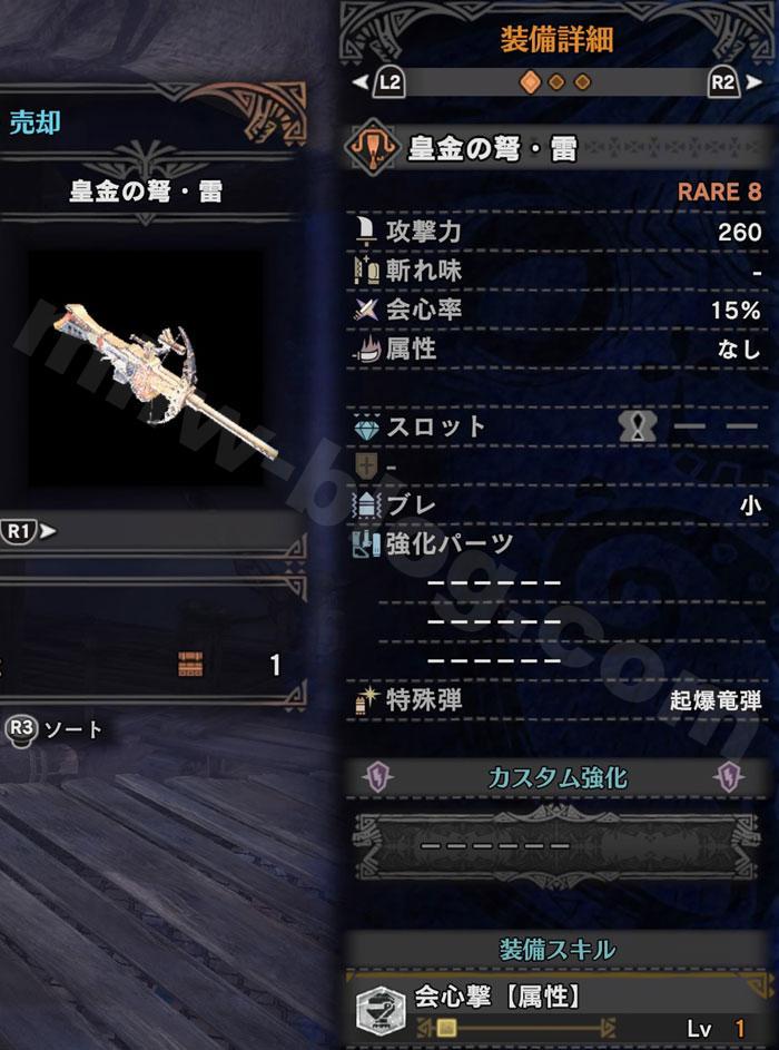 皇金の弩・雷_01