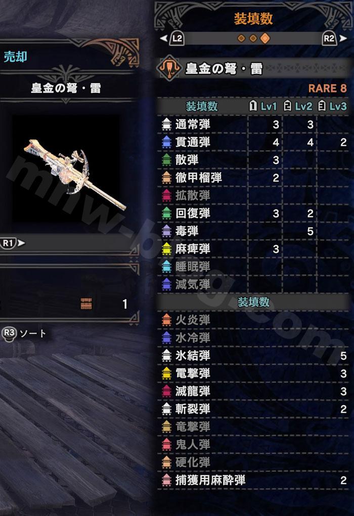 皇金の弩・雷_02