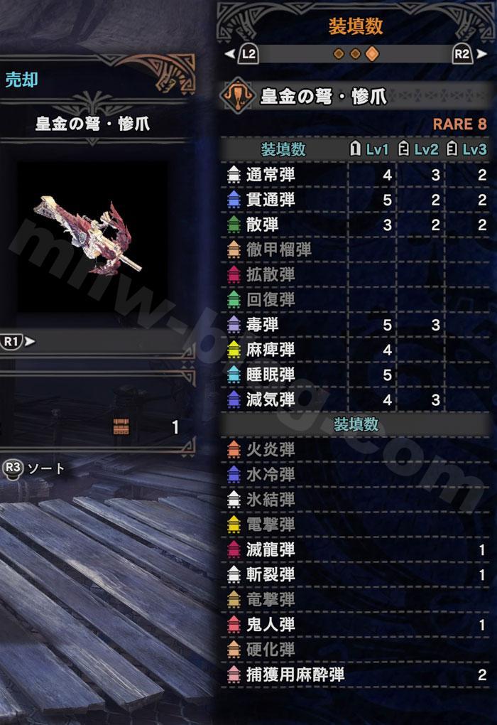 皇金の弩・惨爪_02
