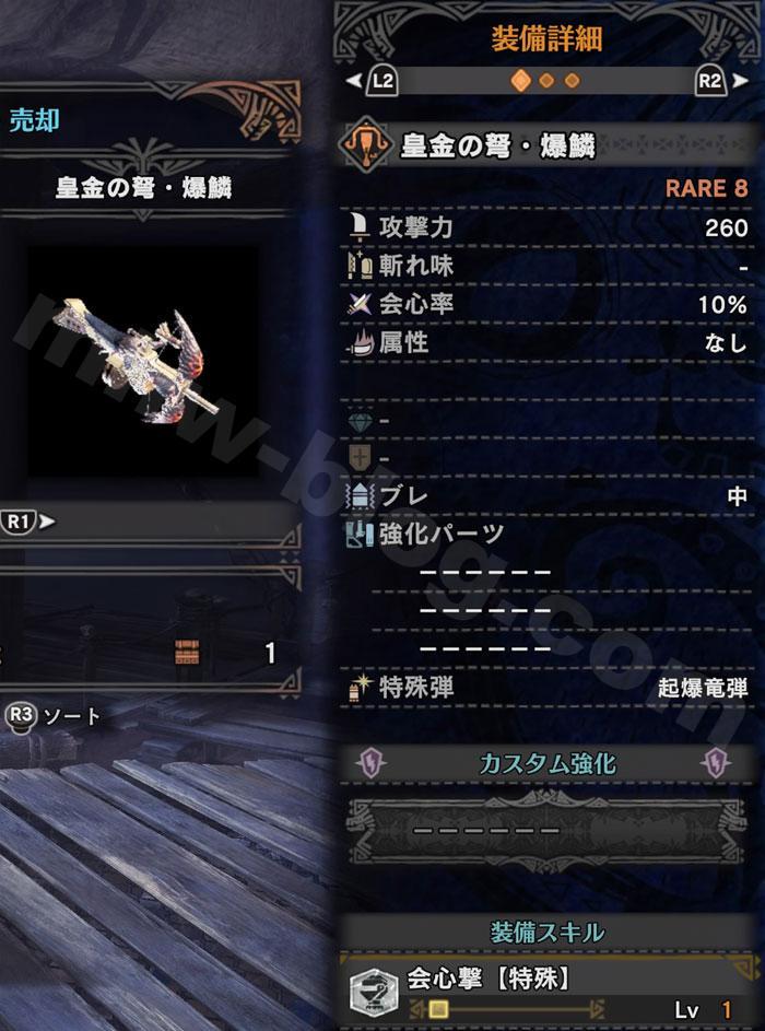 皇金の弩・爆鱗_01