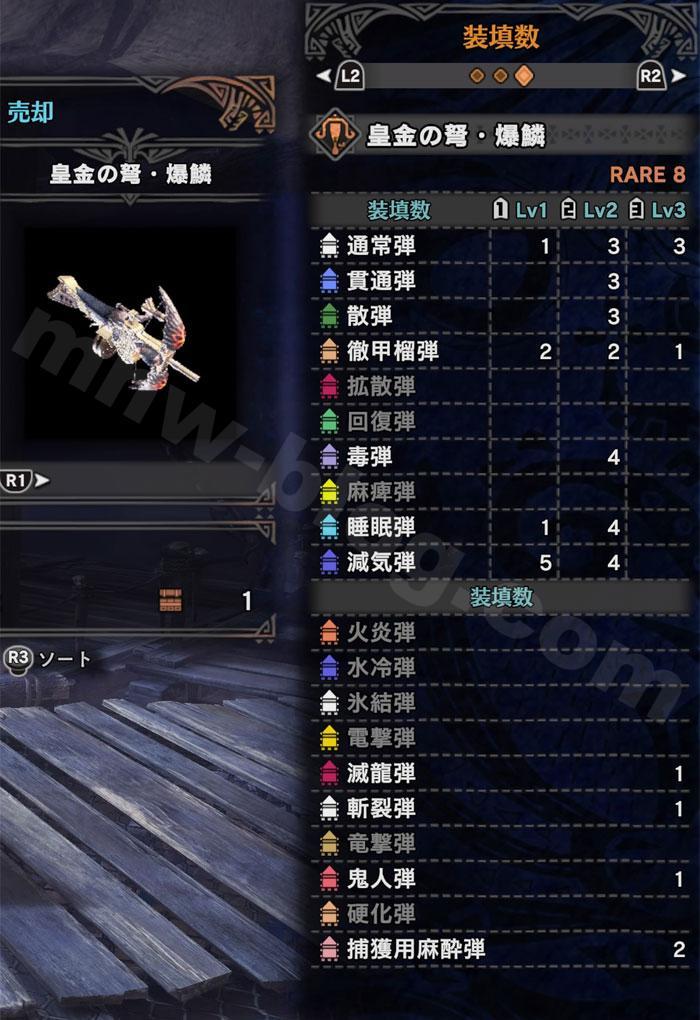 皇金の弩・爆鱗_02