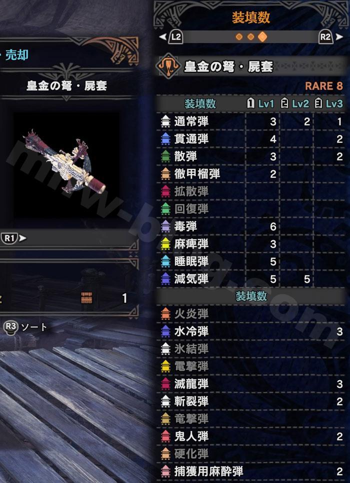 皇金の弩・屍套_02