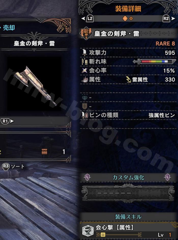 皇金の剣斧・雷