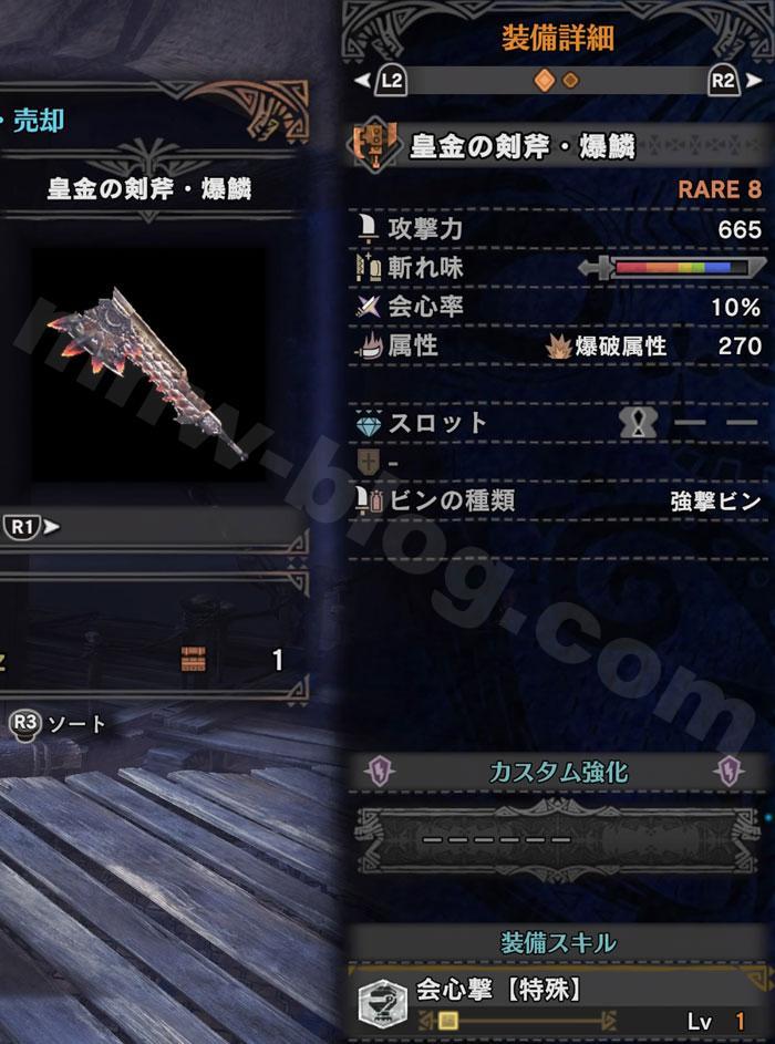 皇金の剣斧・爆鱗