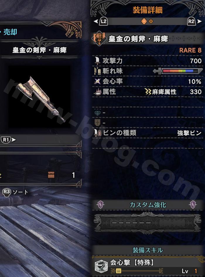 皇金の剣斧・麻痺